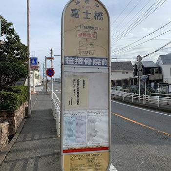 歩いて2分ほど。大通り沿いにバス停があります。