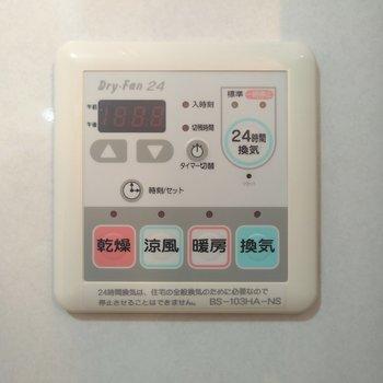 暖房、換気、乾燥などの浴室乾燥機完備