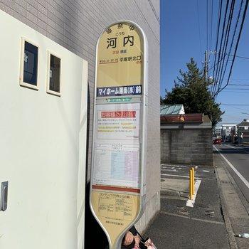 お部屋から約3分のところにあるバス停。