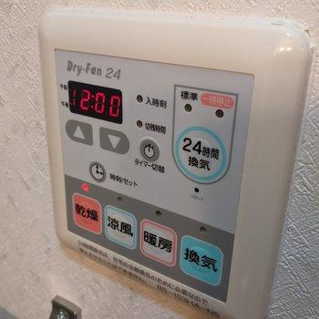 浴室乾燥機付きなので便利ですね。