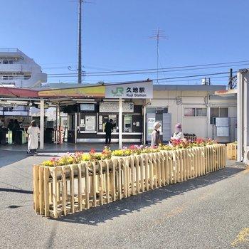 最寄りの久地駅は落ち着いた雰囲気でした。