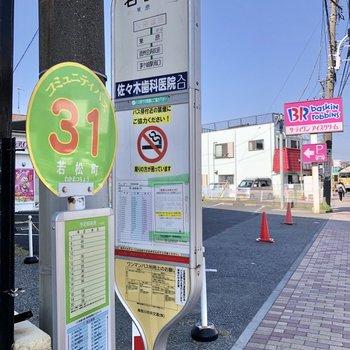 【最寄りバス停】