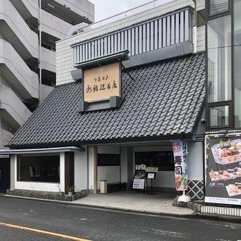 道路を挟んで向かい側にはお寿司屋さんが。