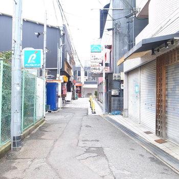 【周辺環境】建物を出て右を向いたところ。このまま突き当たりまで行き右へ進むと、あっというまに駅に到着!