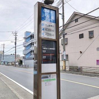 駅から少し離れていますが、バス停が近くにあります。