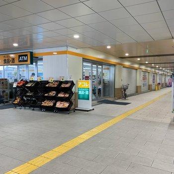駅を出るとスーパーや飲食店が立ち並びます。