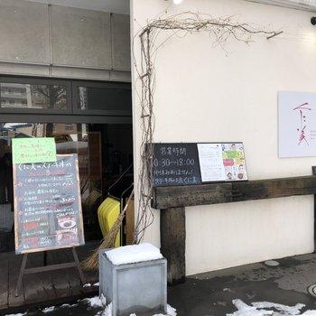 うどん屋さんの隣にはステーキ丼店も。