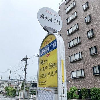 お部屋近くのバス停からは〈小作駅〉や〈秋川駅〉へもアクセスできます。
