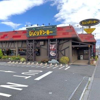 道路の向かい側にはファミリーレストランもあります。
