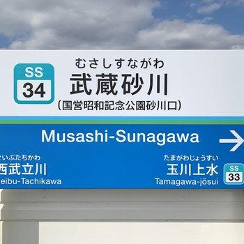 昭和記念公園へのアクセスも良好な駅ですよ。
