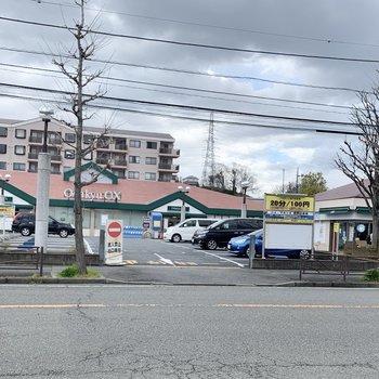 道路を挟んで、スーパーもあります。