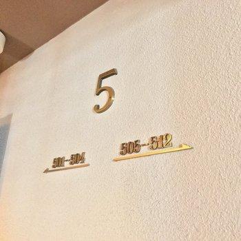 矢印通りに進みましょう。(※写真は5階のものです)