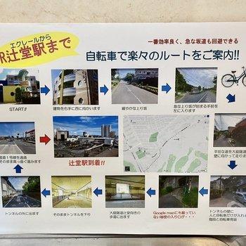 駅までの自転車ルートが解説されていますよ。