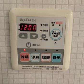 嬉しい浴室乾燥機◎