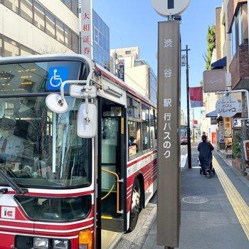 バスを利用すると渋谷駅までも1本です。