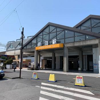 最寄駅の新田駅です。