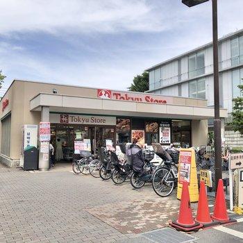 駅前にはスーパーもあるので、買い物は帰り道で済ませられます。