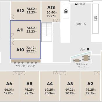 【A10~11】の2区画募集!一箇所のみののご入居も可能です。