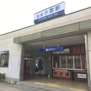 最寄り駅は「西鉄小郡駅」駅前にはたこ焼き屋さんが・・・ジュルり。