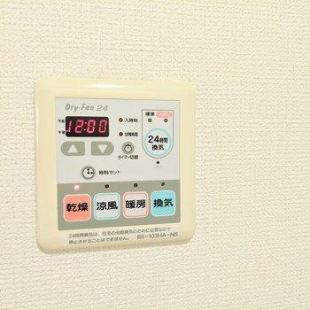 浴室乾燥機つきなので、雨の日や冬の日も安心!