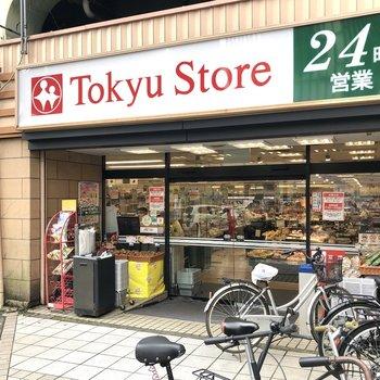 駅前には24時間営業のスーパーがありました。