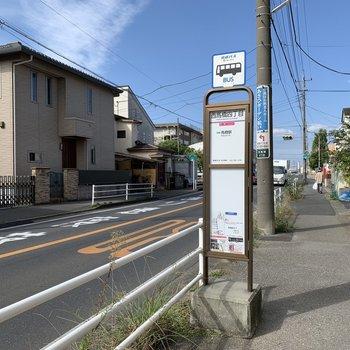 お部屋の前にはバス停が。駅までの乗車時間6分ほど。