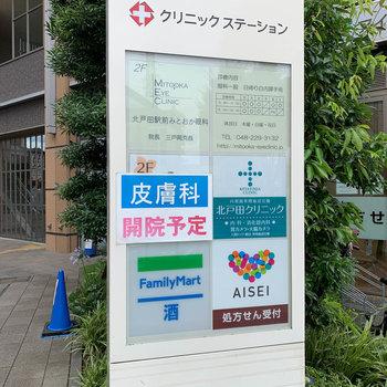 1,2階には病院とコンビニが入っています。