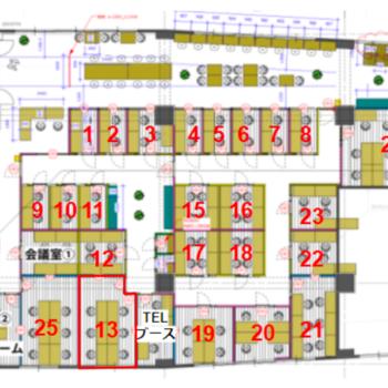 ラウンジスペースと、大小様々な個室ブースに分かれています。今回ご紹介するのは13番!