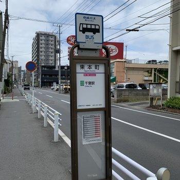 千葉駅行きのバス停が近くにありますよ。