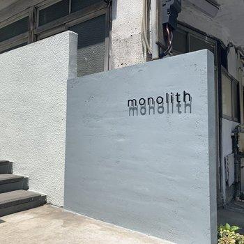 新しいマンション兼オフィスの顔!モノリスの切文字サインが良いですね!