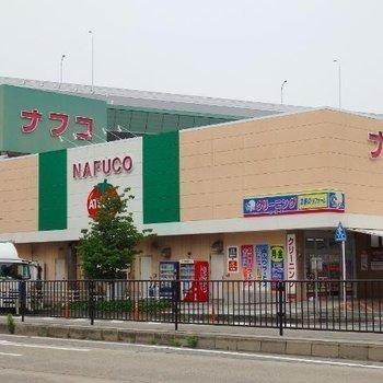 近くにスーパーがあるのでお買い物だって便利◎
