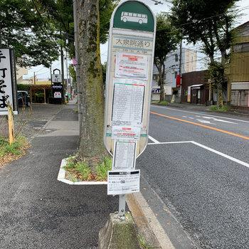 歩いて約2分のバス停からは、北浦和駅や南与野駅、志木駅などへバスが出ています