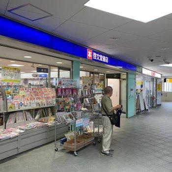 駅構内には本屋やコンビニがあります。