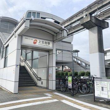 最寄りの【上北台駅】です。