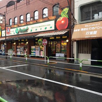 通りを挟んですぐのところにスーパーがあります!これは便利!