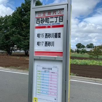 歩いて5分ほどのところにバス停があります。朝夕のみの運行です。
