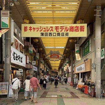 ※こちらは蒲田駅周辺です