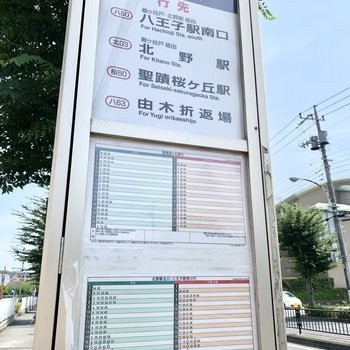 歩いて8分ほどのバス停から八王子駅や聖蹟桜ヶ丘駅に行けますよ。