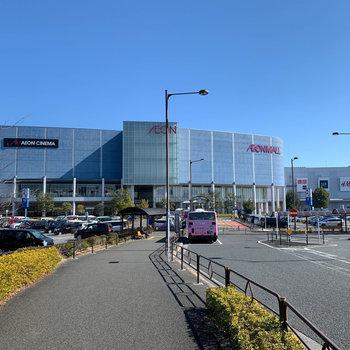 近隣のバス停から、大型ショッピングセンターにも行けます。