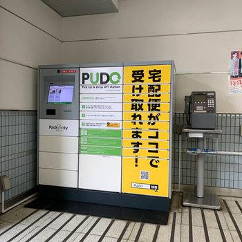 駅で宅配便も受け取れます。