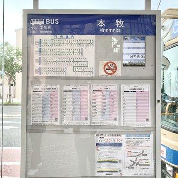 駅からは遠いですが、この辺りはバスの交通網が発達していますよ。