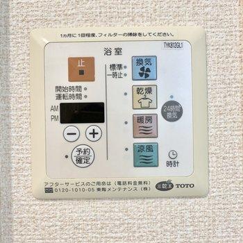 浴室乾燥機や暖房がついています◎