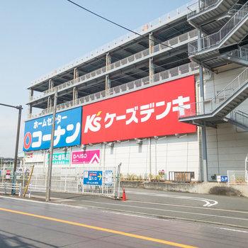 駅の近くにはホームセンターと家電量販店が。