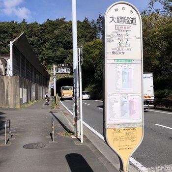 最寄りのバス停までは徒歩約9分でした。