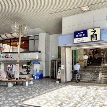 駅直結の商業施設では日用品からちょとしたアパレルまで揃います。