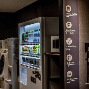 【共用部】洗濯機や自販機・製氷機があります。