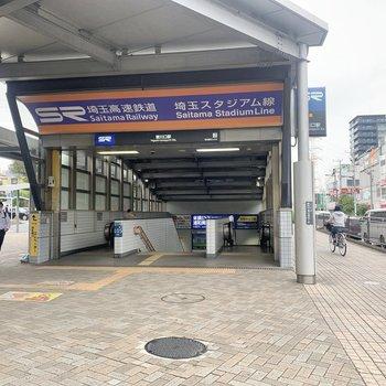 埼玉高速鉄が通っています。