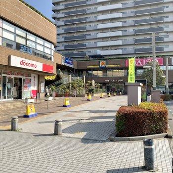 駅前にはスーパーや書店、100円ショップもありますよ。
