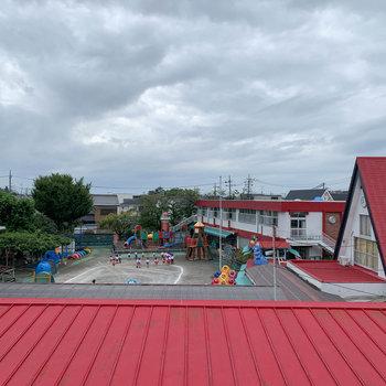 眺望は向かいにある幼稚園です。
