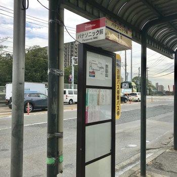 1番近いバス停はこちら。「パナソニック前」です!
